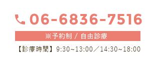 06-6836-7516